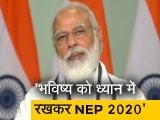Video : नई शिक्षा नीति में 'क्या' नहीं बल्कि 'कैसे' सोचें पर फोकस : PM मोदी