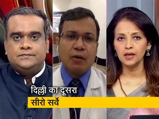 Videos : दूसरी सीरो सर्वे रिपोर्ट के मुताबिक 29% दिल्लीवासियों में मिले एंटीबॉडी