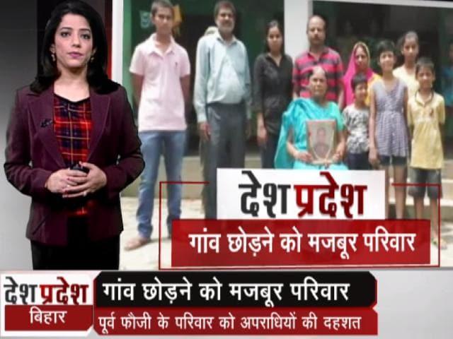 Videos : देश-प्रदेश: पूर्व सैनिक की हत्या के बाद दहशत में गांव छोड़ रहा परिवार