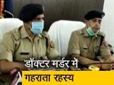 Video : देश प्रदेश: डॉक्टर योगिता मर्डर केस में गहराता रहस्य, शरीर में मिली 4 गोलियां
