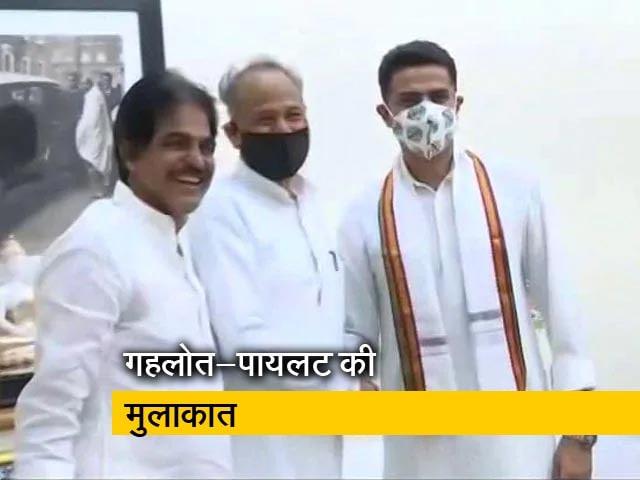 Videos : राजस्थान: कांग्रेस में सुलह के बाद गहलोत और पायलट साथ, मिलाए हाथ, बिखरी मुस्कुराहटें..
