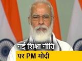 Video : नई शिक्षा नीति पर PM नरेंद्र मोदी का संबोधन