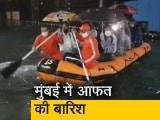 Videos : मुंबई में भारी बारिश, 4-5 घंटे में 300 मिलीलीटर बरसा पानी