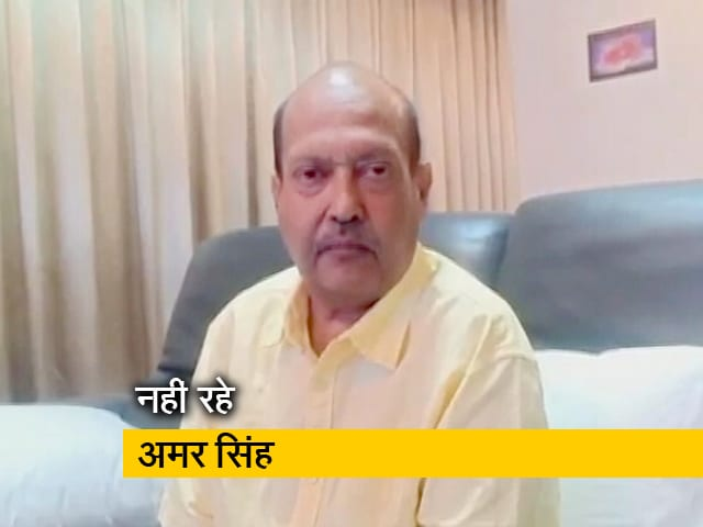 Videos : अमर सिंह का निधन, भारतीय राजनीति के कई राज दफन