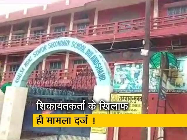 Videos : बुलंदशहर के एक स्कूल पर फर्जीवाड़े का आरोप