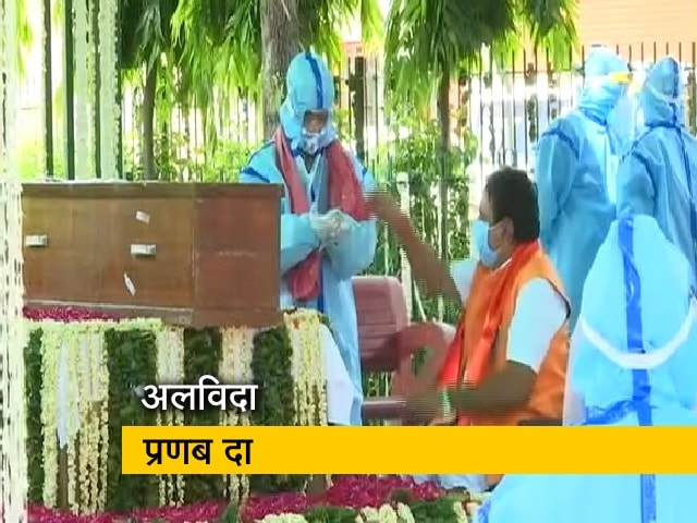 Videos : पंचतत्व में विलीन हुए पूर्व राष्ट्रपति प्रणब मुखर्जी