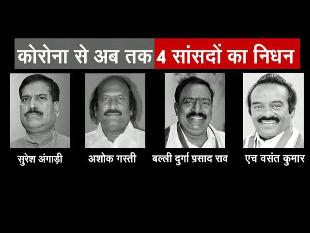 Videos : केंद्रीय मंत्री सुरेश अंगड़ी का निधन, 11 सितंबर को हुए थे कोरोना पॉजिटिव