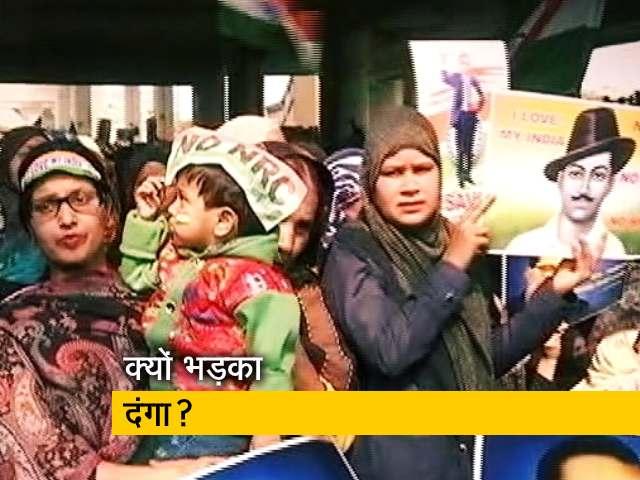 Video : उत्तर पूर्वी दिल्ली में हुए दंगों की जांच हुई पूरी