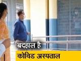 Video : बुलंदशहर के खुर्जा में कोरोना मरीजों को मिल रहा है बेहद खराब खाना