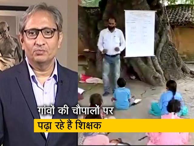 Video : रवीश कुमार का प्राइम टाइम: गरीब वर्ग के बच्चे कहां से करेंगे ई-लर्निंग?