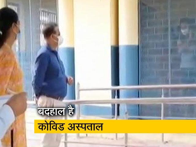Videos : बुलंदशहर के खुर्जा में कोरोना मरीजों को मिल रहा है बेहद खराब खाना
