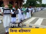 Videos : राज्यसभा: बिना विपक्ष सरकार ने पास किए कई विधेयक