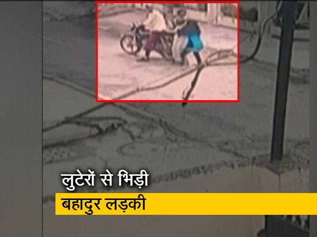 Videos : लुटेरों से भिड़ी बहादुर लड़की, घायल होने के बावजूद 1 को पकड़ा