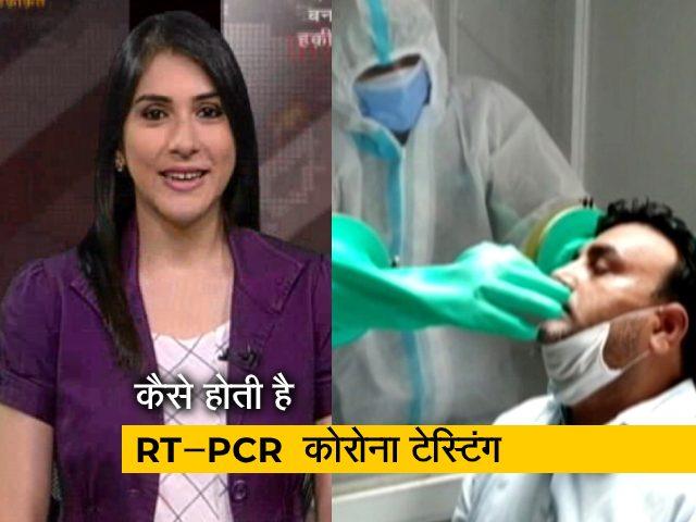 Video : कोरोना की RT-PCR टेस्टिंग में Ct वैल्यू को लेकर विवाद