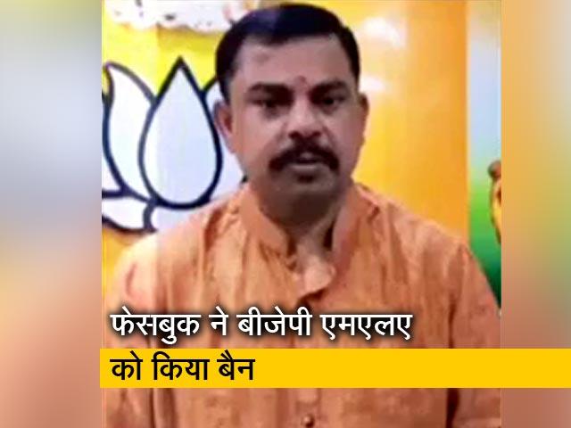 Videos : तेलंगाना से बीजेपी के विधायक टी राजा सिंह को फेसबुक ने किया बैन