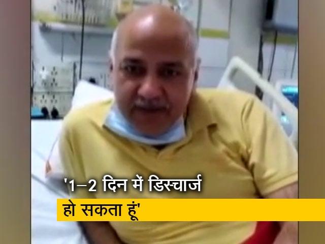 Videos : दिल्ली के उपमुख्यमंत्री मनीष सिसोदिया की हालत में सुधार
