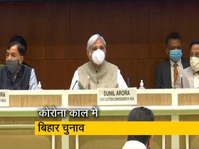 Videos : बिहार विधानसभा चुनाव की तारीखों का ऐलान
