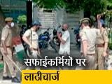 Video : सफाईकर्मियों ने की वेतन बढ़ाने की मांग, तो पुलिस ने बरसाई लाठी