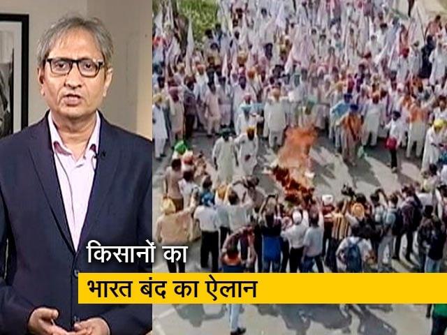 Videos : रवीश कुमार का प्राइम टाइम : किसानों का भारत बंद, चैनलों का किसान बंद!