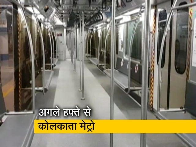 Videos : 13 सितंबर से चलेगी कोलकाता मेट्रो, पहले सिर्फ NEET छात्रों के लिए सेवा