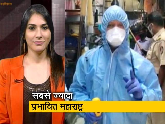 Videos : महाराष्ट्र पर कोरोना महामारी की सबसे बड़ी आफत