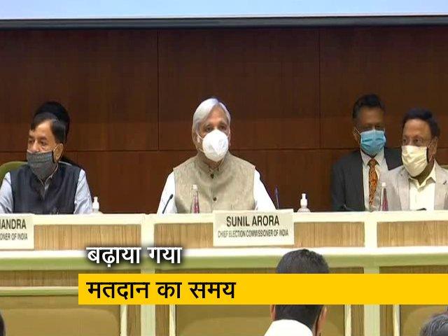 Videos : बिहार विधानसभा चुनाव : सुबह 7 बजे से शाम 6 बजे तक होगी वोटिंग