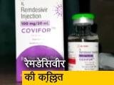 Video : कोरोना के बढ़ते मामलों के बीच महाराष्ट्र में फिर जीवन रक्षक दवा रेमडेसिवीर की कमी