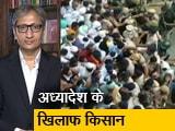 Video : देस की बात रवीश कुमार के साथ: कृषि अध्यादेशों का विरोध कर रहे किसान