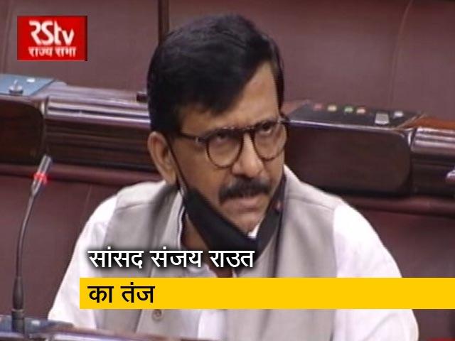 Videos : भाभी जी के पापड़ को लेकर संजय राउत ने बीजेपी पर साधा निशाना