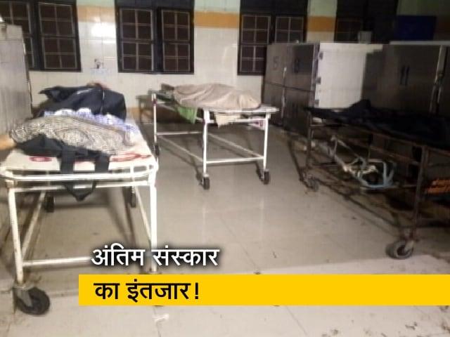 Videos : 5 दिन से अस्पताल के मुर्दाघर में पड़ा है नवजात का शव
