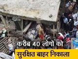 Video : मुंबई ये सटे भिवंडी में इमारत ढहने से 10 लोगों की मौत