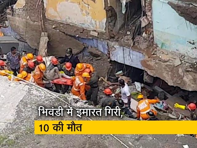 Video : भिवंडी हादसे में 10 की मौत, 40 को सुरक्षित बचाया गया
