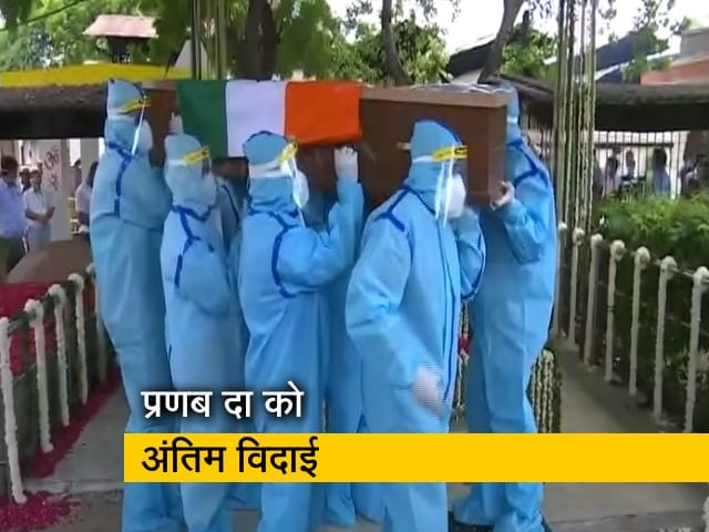 Videos : पूर्व राष्ट्रपति प्रणब मुखर्जी के आवास पर अंतिम दर्शन