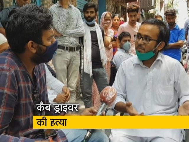 Videos : दिल्ली : कैब ड्राइवर की ग्रेटर नोएडा में हत्या