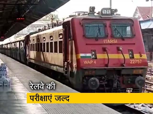 Videos : देश प्रदेश : रेलवे का 1 लाख 40 हजार पदों के लिए परीक्षा का ऐलान