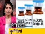 Video : कोरोना वैक्सीन तैयार होने के बाद किस तरह जन-जन तक पहुंचेगी
