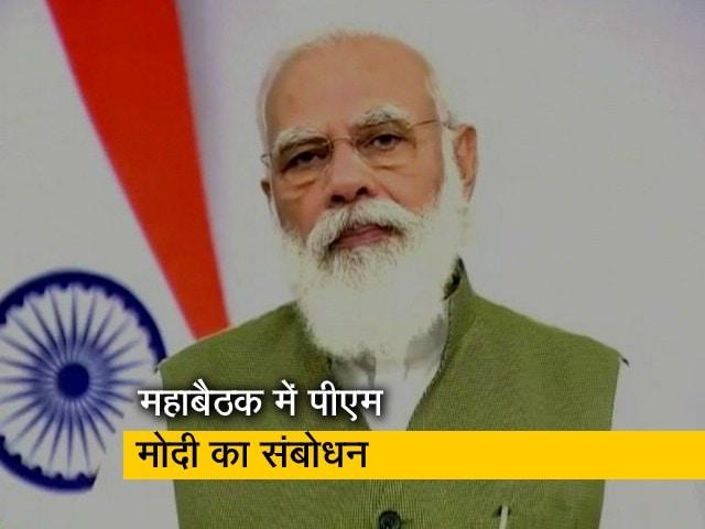 Videos : 'विश्वसनीयता के संकट' का सामना कर रहा संयुक्त राष्ट्र : प्रधानमंत्री मोदी