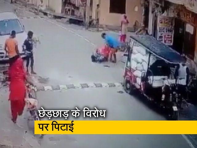Videos : गाजियाबाद में बेटी के साथ छेड़छाड़ का विरोध करने पर महिला की पिटाई