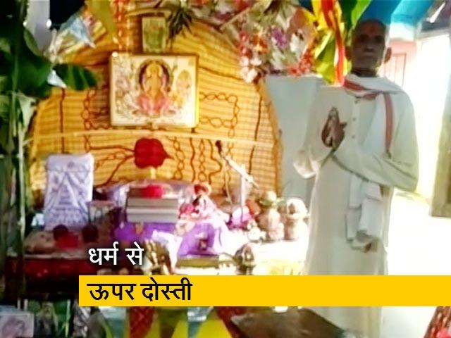 Videos : मध्य प्रदेश : दोस्त सैय्यद वाहिद अली का श्राद्ध करते हैं पंडित रामनरेश दुबे