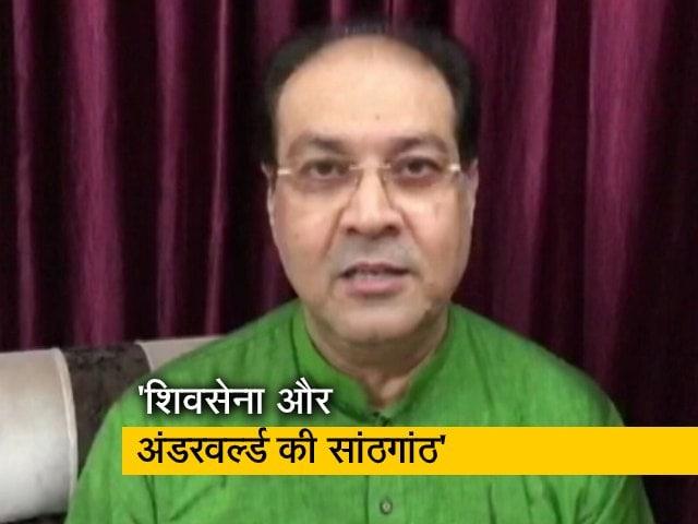 Videos : कंगना के दफ्तर पर BMC कार्रवाई पर बोले यूपी के मंत्री- महाराष्ट्र सरकार शर्म करो