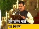 Video : रेल राज्य मंत्री सुरेश अंगाड़ी का कोरोनावायरस से निधन