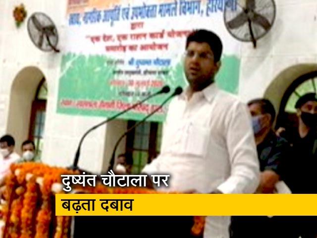 Videos : कृषि बिल को लेकर दबाव में दुष्यंत चौटाला की JJP