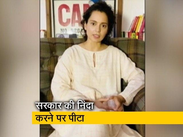 Videos : अफसर से मारपीट पर बोलीं कंगना रनौत- महाराष्ट्र में सरकार का आतंक