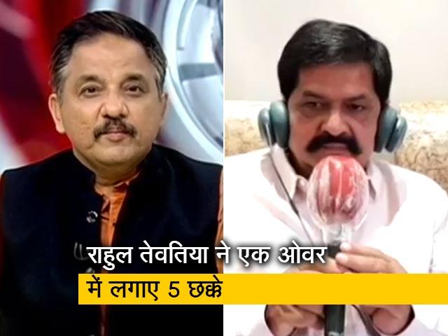 Videos : राहुल तेवतिया के पिता ने कहा- बेटे पर पूरा भरोसा था