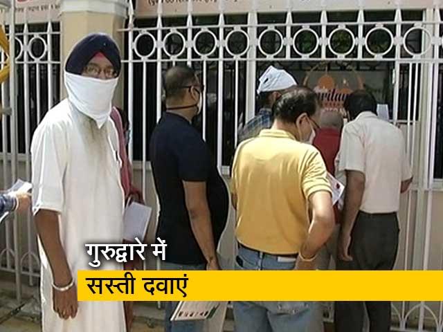 Video : दिल्ली के बंगला साहिब गुरुद्वारे में मिल रहीं सस्ती दवाएं