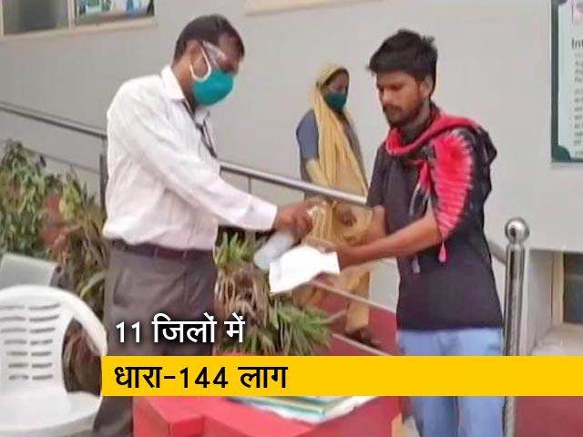 Videos : राजस्थान : COVID-19 केस बढ़ने से 11 जिलों में धारा-144 लागू