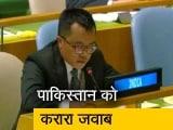 Video : संयुक्त राष्ट्र में बोला भारत- PoK खाली करे पाकिस्तान