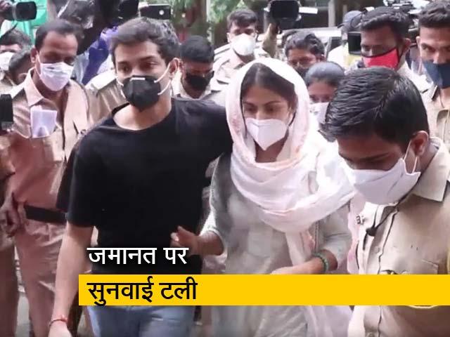 Videos : रिया चक्रवर्ती की जमानत याचिका पर गुरुवार को होगी सुनवाई