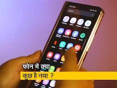 सेल गुरू: Samsung Galaxy Z Fold 2 लॉन्च