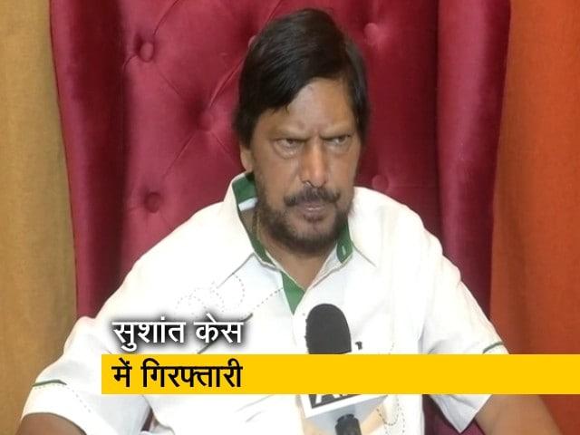 Videos : सुशांत केस में ड्रग माफिया की जांच हो, जो भी इसके पीछे उसे पकड़ा जाए : अठावले